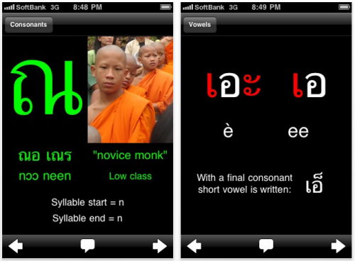 learn how to read thai with reading thai iphone app