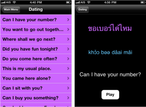 Learn how to speak useful Thai dating phrases with the Speak Thai Slang iPhone app